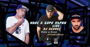 Gramophone Club - Sofia wt. Боро Първи & Ndoe @ Sofia | Sofia City Province | Bulgaria