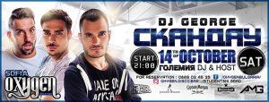 СкандаУ & DJ George @ Sofia | Sofia City Province | Bulgaria