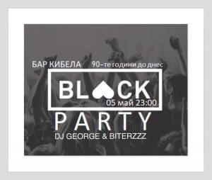 KIBELA Bar - Open AIR - Stara Zagora - Biterzzz @ Stara Zagora | Stara Zagora | Bulgaria