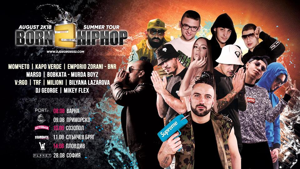 Born2HipHop Summer Tour - София - Planet Club @ Sofia | Sofia City Province | Bulgaria
