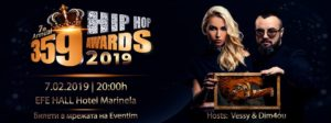 359 HIP HOP AWARDS - SOFIA - EFE HALL