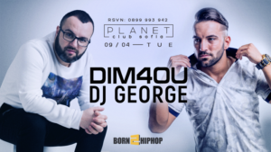 Planet Club - Sofia - Dim4ou