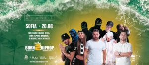 #B2HHST 2019 - София - Planet Club