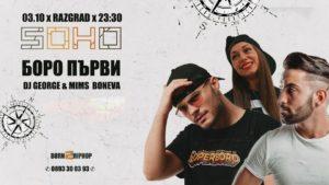 Soho Club - Razgrad - Боро Първи x Mims Boneva